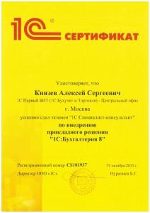 Князев_1С_Специалист-Консультант_БП3.0_1700